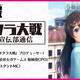 『新サクラ大戦』7月25日に第2回公式生放送を配信!名越稔洋氏も出演し、実機プレイにて「バトルパート」をお披露目