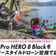 GoPro HERO 8 Blackを フリースタイルドローン空撮で試す