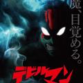 「デビルマン」が復活!  - (C) GO NAGAI/DynamicPlanning