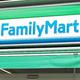 ファミリーマートが10月から700店で時短営業実験 12月に一定の方向性