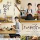 劇場版『きのう何食べた?』(11月3日公開)ティザーポスター《食卓版》と《キッチン版》(C)2021 劇場版「きのう何食べた?」製作委員会
