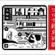 湘南モノレール コロナ終息祈願号