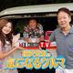 【WCT TV】国沢光宏の気になるクルマvol.8 ホンダN-VAN編