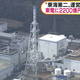 日本原電 再稼働に向け東京電力に2200億支援要請へ