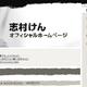 志村けんオフィシャルホームページ(11月13日にリニューアル)