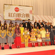 「第70回NHK紅白歌合戦」出場歌手発表記者会見の出席者たち