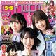 『週刊少年マガジン』13号(講談社)