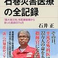『東日本大震災 石巻災害医療の全記録─「最大被災地」を医療崩