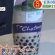 紅茶の国・イギリスでもタピオカミルクティー流行 日本円で8億円の売上も