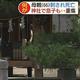 千葉県松戸市で女性が刺されて死亡 神社で首から流血の息子を発見