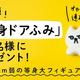 【第3弾】「分身ドアふみ」フィギュアを100名様にプレゼント!