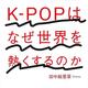 "K‐POPはなぜ世界に進出できた? 現地のクリエイターに聞いた、ファンを熱狂させる""仕掛け""とは 著者は語る『K-POPはなぜ世界を熱くするのか』(田中絵里菜〈Erinam〉 著) - 「週刊文春」編集部 - 文春オンライン"
