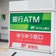 ゆうちょ銀行は日本でも有数の大きな銀行です。ゆうちょ銀行は、普通の銀行と、何が違うのでしょうか?
