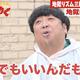 「日村がゆく」で、若手芸人のネタに爆笑する日村勇紀/(C)AbemaTV