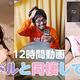 【12時間動画】アイドルと同棲してみた