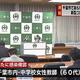 千葉市 新たに中学校女性教師の感染確認