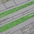 河議員が公開した日本の資料=11日、ソウル(聯合ニュース)
