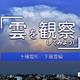 【十種雲形】雲は全部で10種類 見分け方を形や高さから解説!〜下層雲編〜
