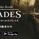ベセスダが開発を手がけるモバイル向けRPG『エルダースクロールズ:ブレイズ』日本語版の事前登録が受付中。壮大な世界設定の世界をスマートフォンに最適化された操作で楽しめる
