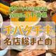 バターチキン偏差値、全国トップは千葉県?「チバタチキ(千葉バターチキン)」名店総まとめ!