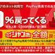 「ペイペイジャンボ」と「またまたオンラインがお得!10%戻ってくるキャンペーン」は電子書籍サイトも対象になっている
