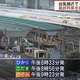 東海道新幹線は最終列車を繰り上げ 台風15号接近で