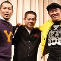 左より、FUJIWARA 藤本と原西、千原せいじ(撮影:野原誠治)