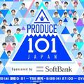 日本で放送が始まった番組「PRODUCE 101 JAPAN