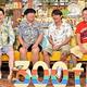 バナナマンがコンビとして初登場し、放送300回目を祝福!/(C)TBS
