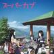 TVアニメ『スーパーカブ』のOP主題歌は熊田茜音、ED主題歌は夜道 雪、七瀬彩夏、日岡なつみに決定!