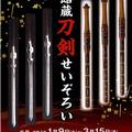 岡山県指定重要文化財の刀剣も展示される「館蔵刀剣せいぞろい」