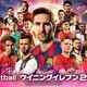 『eFootball ウイニングイレブン 2020』発売開始!速報プレイリポート 選手のレベル仕様が変更