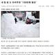 自宅前の雪を掃除しないと'100万ウォン罰金'