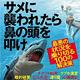 サメの鼻を叩け! クマには話しかけろ! ——最悪の状況を乗り切るための解決策