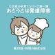 【おとうとは発達障害】#28 自らやる気を出し…料理の師匠に弟子入り?