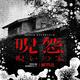"""Netflixドラマ『呪怨:呪いの家』本編映像 """"行ってはいけない家""""から連れ帰ってしまった""""何か""""が現れる[ホラー通信]"""