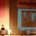 「日本軍慰安婦博物館会議」が1日、東京都千代田区の韓国YMC