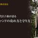 渋沢栄一5代目子孫が語る「ヘッジファンドの攻め方と守り方」