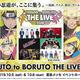 週刊少年ジャンプ「NARUTO-ナルト-」20周年記念『NARUTO to BORUTO THE LIVE 2019』第1弾出演アーティスト発表&最速先行チケット販売受付スタート!