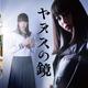 34年ぶり映像化、令和の「ヤヌスの鏡」主演に桜井日奈子