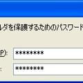 [パスワードの追加]画面でパスワードを設定する