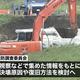 台風で多くの川の堤防決壊 国交省が視察