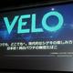 紙巻や加熱式と全く概念が異なる次世代無煙たばこ「 VELO(ベロ)」とは一体何か?