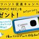 Canonのカメラ「iNSPiC REC」が3名様に当たる! ドアふみ「オヤツハント」促進キャンペーン