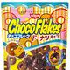 軽い食感!かわいいドーナツ型の「チョコフレーク ドーナツチョコ」新発売