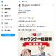 「美味しんぼ」キャラクター総選挙 海原雄山が見事1位に