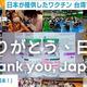 台湾で日本が提供したワクチン接種がスタート 蔡総統は日本語で感謝を表明