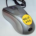 カチカチ音のしない静かなマウス「サイレントマウス」2,480円(