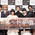 (左から)北村有起哉、那須雄登、橋本愛、松本まりか、増田貴久