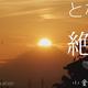 小金井市内の風景を独自に撮影アーカイブするプロジェクト「小金井百景」がマイクロツーリズム的環境映像MV『となりの絶景』を発表